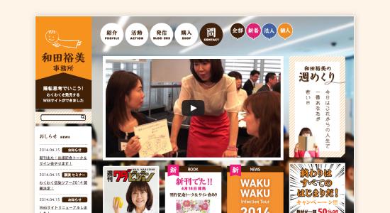 和田裕美 Webサイトリニューアル