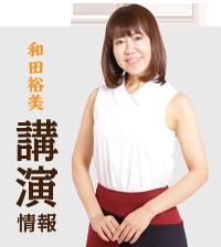 和田裕美講演情報