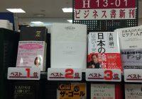 「和田裕美の営業手帳」一位になったのだ。