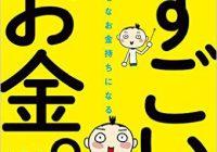 【新刊情報】新宿で先取り!「幸せなお金持ちになる すごいお金」