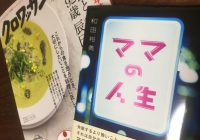 【掲載情報】クロワッサン 2017年 4/10 号(創刊40周年 記念特大号1)