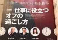 【メディア情報】『PRESIDENT』6月号