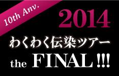 和田裕美 わくわく伝染ツアー2014 the FINAL